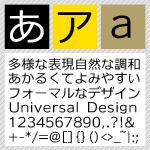 クリアデザインフォント / C4 ビオゴ R 【Win版TrueTypeフォント】【ゴシック体】【モダンゴシック】