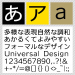 クリアデザインフォント / C4 ビオゴ Nexus M 【Win版TrueTypeフォント】【ゴシック体】【モダンゴシック】