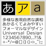 クリアデザインフォント / C4 ビオゴ  L 【Mac版TrueTypeフォント】【ゴシック体】【モダンゴシック】