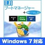 LB ブートマネージャー+LB パーティションワークス13