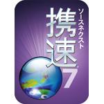 ソースネクスト 携速 7 ダウンロード版