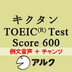 キクタンTOEIC Test Score600 例文+チャンツ音声 (アルク)