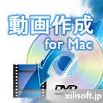 動画作成 for Mac