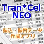 Tran*Cel NEO(トランセル・ネオ) キャンペーン価格