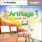 ArtRage 3 Studio Pro for Mac OS X ダウンロード