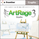 ArtRage 3 Studio for Mac OS X ダウンロード
