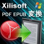 Xilisoft PDF EPUB 変換