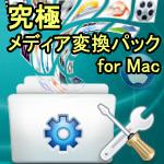 究極メディア変換パック for Mac