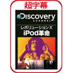 超字幕/Discovery レボリューションX iPod革命 ダウンロード版