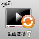 動画変換7 バージョンアップ版