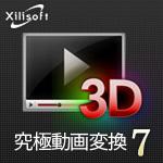 究極動画変換7 for Mac