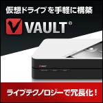 VVAULT Personal Plus 1年版ライセンス