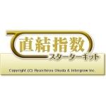 直結指数スターターキット【1年利用キー】