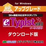 e.Typist v.14.0 ���åץ��졼���� for Windows ������?��