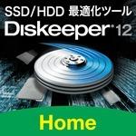 Diskeeper 12J Home 3ライセンス版【無償Ver.UP付】