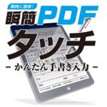 瞬簡PDF タッチ