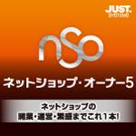 ネットショップ・オーナー5 通常版 DL版