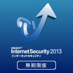 KINGSOFT InternetSecurity2013 無期限版