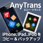 【36%OFF】AnyTrans