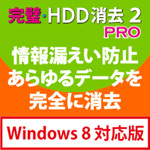 完璧・HDD消去 2 PRO Windows 8対応版