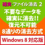 確実・ファイル消去 2 Windows 8対応版