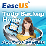【25%OFF】EaseUS Todo Backup Home 5