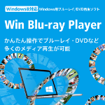 【40%OFF】Win Blu-ray Player