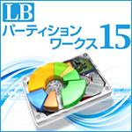 【20%OFF】LB パーティションワークス15