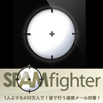 SPAMfighter Pro 1年版