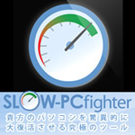 新発売【33%OFF】SLOW-PCfighter 1年版