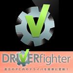 DRIVERfighter 1年版