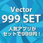 先着2,000本分に限定特典【999円】Vector 999 SET4