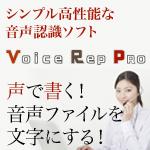 【22%OFF】Voice Rep Pro