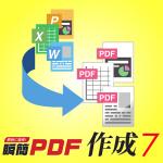 瞬簡PDF 作成7