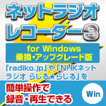 �y�x�N�^�[�Ɛ�̔��z�l�b�g���W�I���R�[�_�[3 for Windows�@�抷�E�A�b�v�O���[�h��