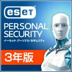 ESET パーソナル セキュリティ ダウンロード3年版