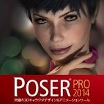 Poser Pro 2014 ダウンロード版