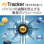 miTracker 【1年版】(マイトラッカー)