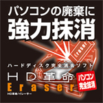 HD革命/Eraser パソコン完全抹消 ダウンロード版