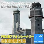 成田国際空港 for FSX