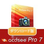 過去最安【75%OFF】ACDSee Pro 7