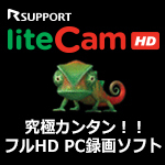 ���ɃJ���^��!!�t��HD PC�^��\�t�g liteCam HD