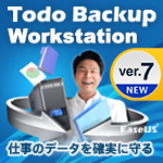 新発売【16%OFF】EaseUS Todo backup 7 Wrokstation
