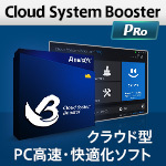新発売【50%OFF】Cloud System Booster PRO 3