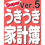 Superうきうき家計簿 Ver.5 DL版