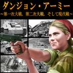 ダンジョン・アーミー - 第一次大戦、第二次大戦、そして現代戦 - 【日本戦争ゲーム開発】