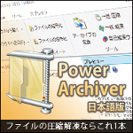 PowerArchiver Professional 14 ��{���