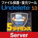Undelete 10 日本語版 Server 5ライセンス