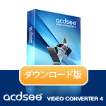 【33%OFF】ACDSee Video Converter 4
