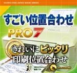 【新発売セール】すごい位置合わせPRO7